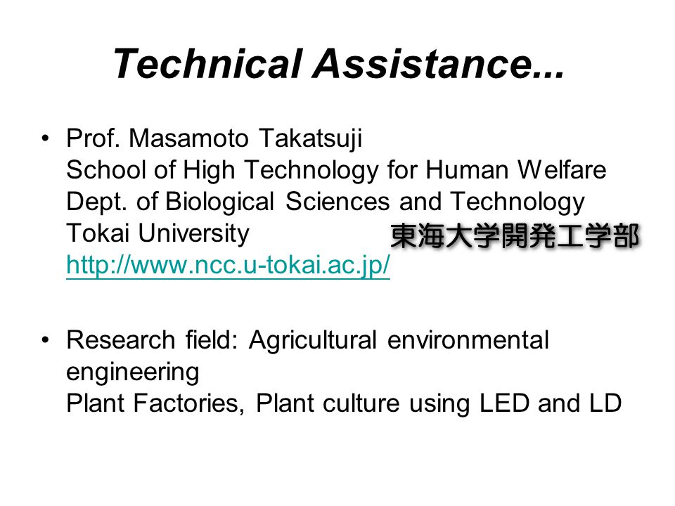 Technical Assistance... Prof. Masamoto Takatsuji School of High Technology for Human Welfare Dept. of Biological Sciences and Technology Tokai Univers