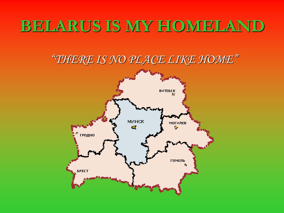 BELARUS IS MY HOMELAND THERE IS NO PLACE LIKE HOME THERE IS NO PLACE LIKE HOME