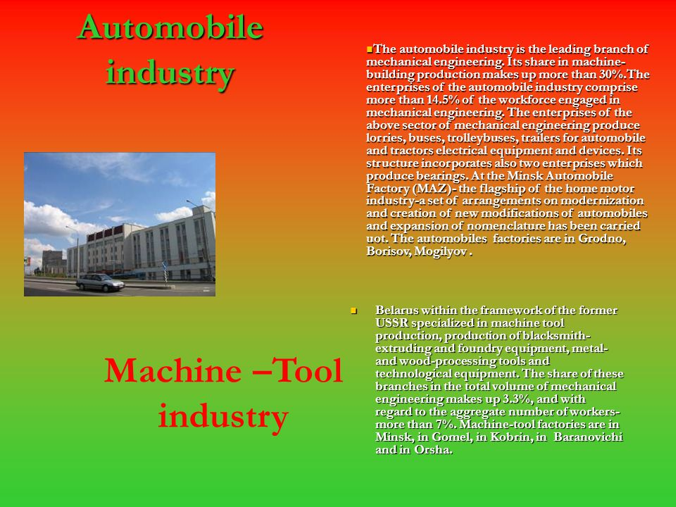 Automobile industry Belarus within the framework of the former USSR specialized in machine tool production, production of blacksmith- extruding and fo