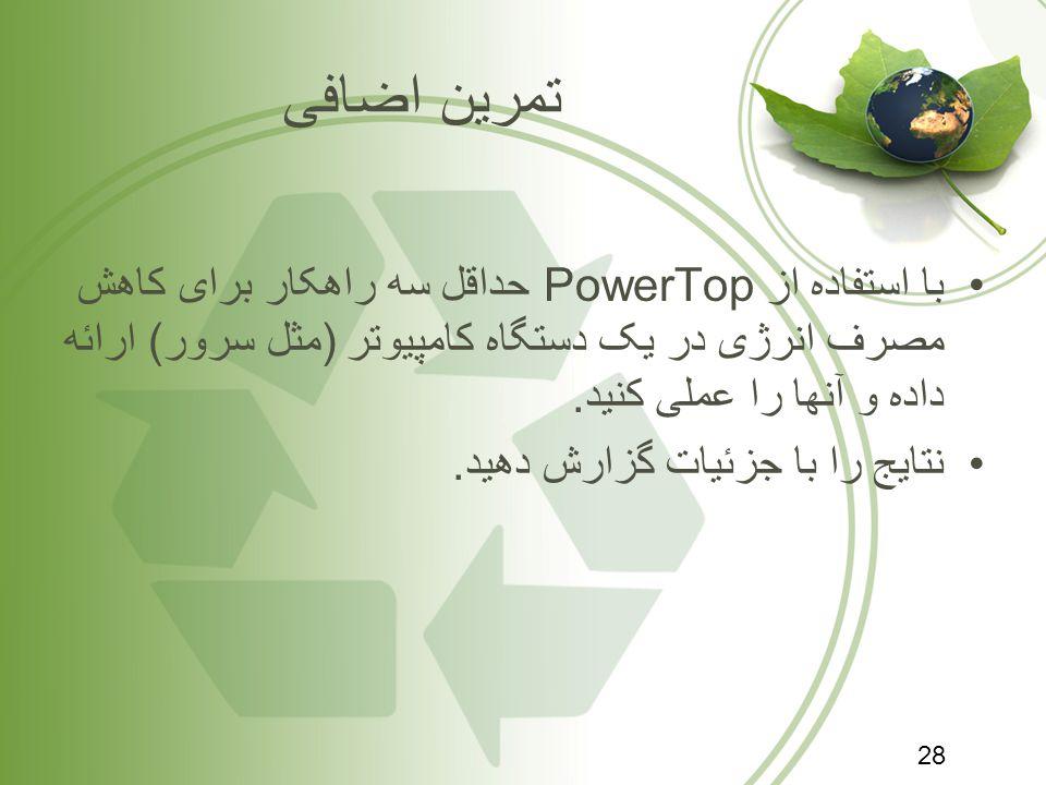 تمرین اضافی با استفاده از PowerTop حداقل سه راهکار برای کاهش مصرف انرژی در یک دستگاه کامپیوتر (مثل سرور) ارائه داده و آنها را عملی کنید.