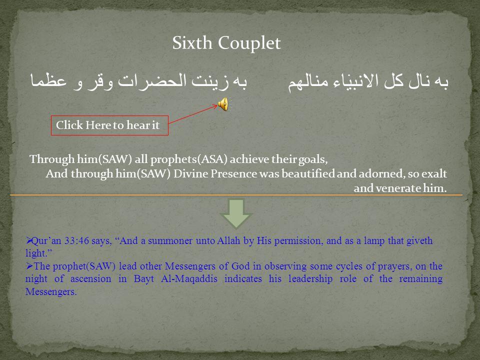 Fifth Couplet محمد مفتح الفتوحات سيد وخاتم سلك الرسل ختما مقدما Click Here to hear it. Muhammad (SAW) is the key to success, (my) Master the seal of t