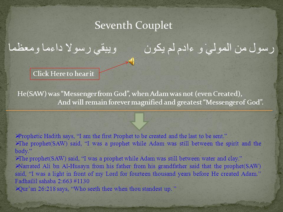 Sixth Couplet به نال كل الانبياء منالهم به زينت الحضرات وقر و عظما Click Here to hear it. Through him(SAW) all prophets(ASA) achieve their goals, And