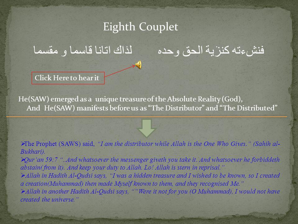 Seventh Couplet رسول من المولي و ءادم لم يكون ويبقي رسولا داءما ومعظما Click Here to hear it. He(SAW) was Messenger from God, when Adam was not (even