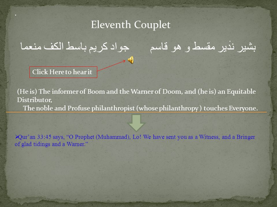 Tenth Couplet مواحب رب العرش طه محمد و رحمته و هو الرحيم فاكرما Click Here to hear it. He is The Gift from the Lord of the Throne, (he is) TaHa, (he i