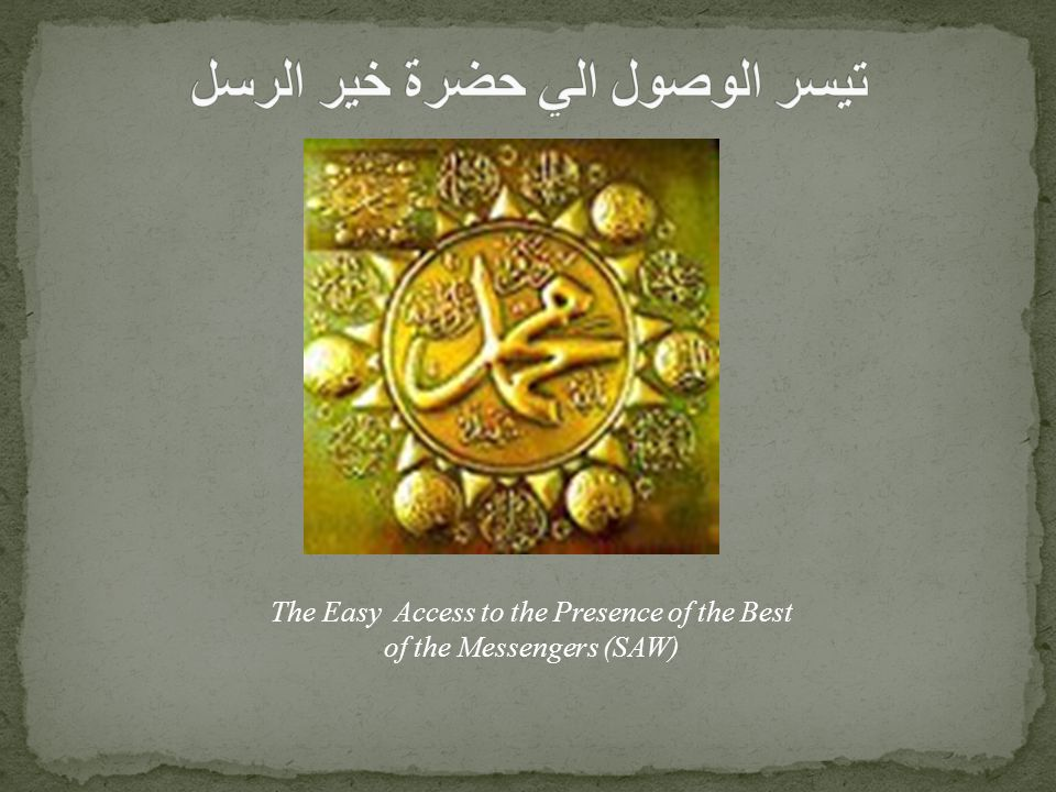 Faqeer Ilallah wa Abduhu فقير الي الله و عبده