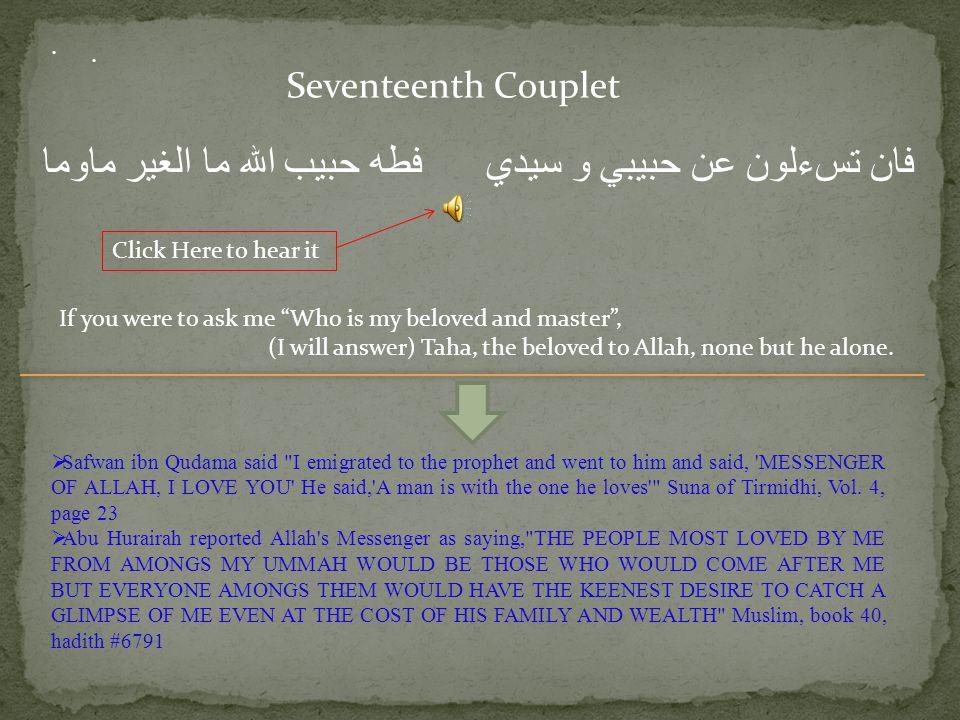 Sixteenth Couplet عليه صلاة الله ثم سلامه مع الال واصحب الكرام دوءالنما Click Here to hear it. Upon him(SAW) shall be the blessings of Allah and divin