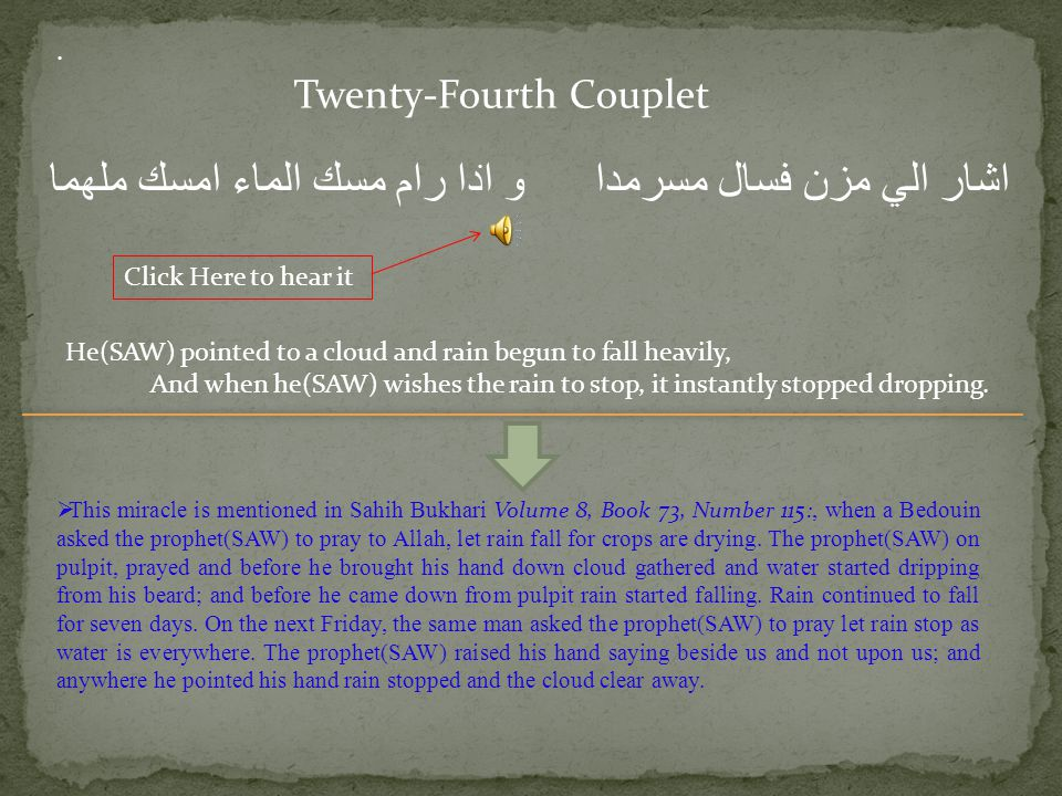Twenty-Third Couplet فوالله ما في القلب حظ لغيره فغير رسول الله ليس لتعلما Click Here to hear it. By Allah, there is no space in my heart for anyone e