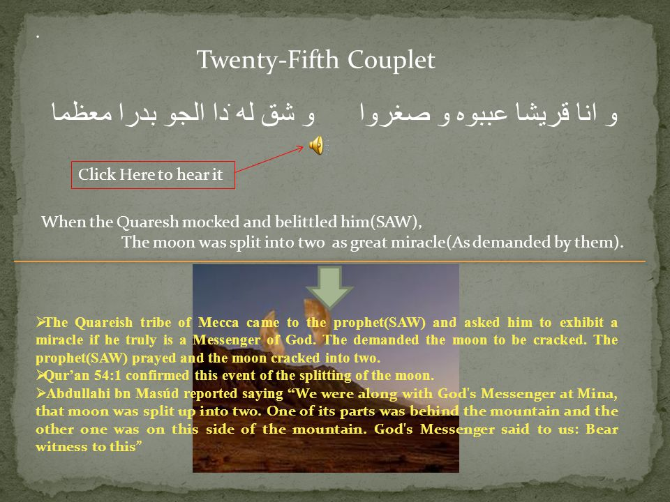 Twenty-Fourth Couplet اشار الي مزن فسال مسرمدا و ادا رام مسك الماء امسك ملهما Click Here to hear it. He(SAW) pointed to a cloud and rain begun to fall