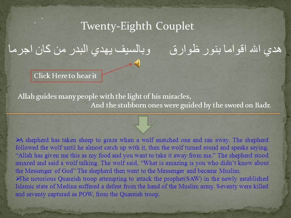 Twenty-Seventh Couplet و هدم احزبا برمية كفه فيا عجبا من رمية حين مدما Click Here to hear it. He(SAW) destroyed the confederates(hostile army) with pe