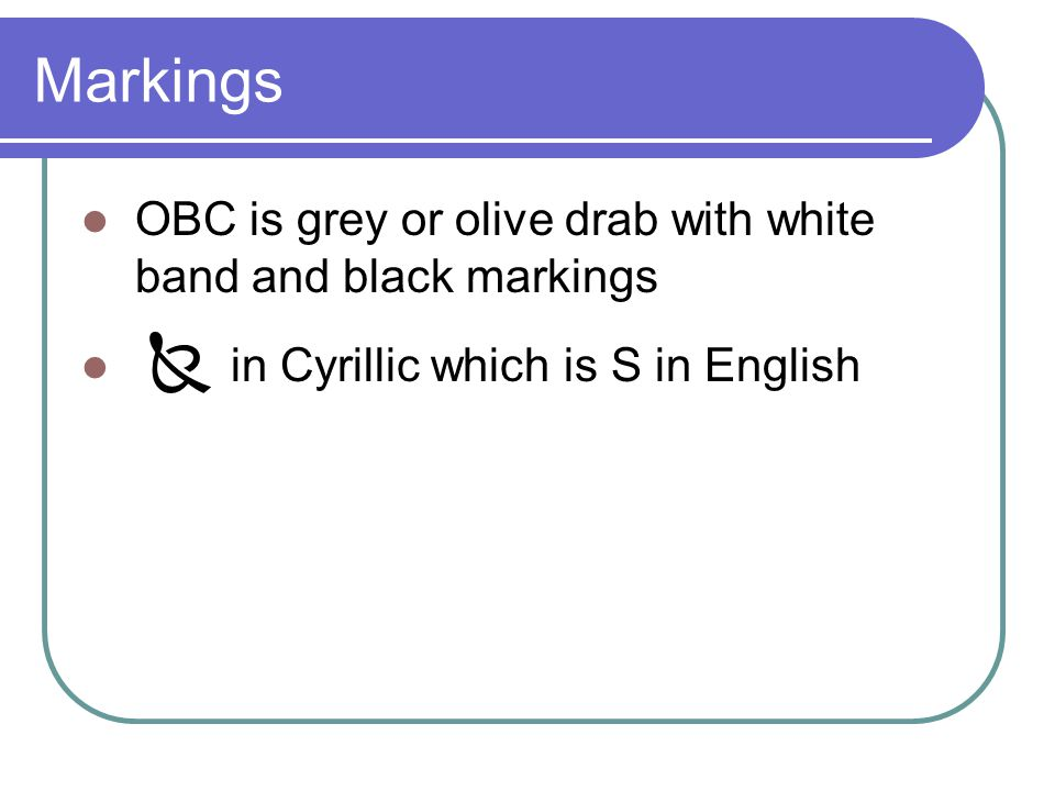 Markings OBC is grey or olive drab with white band and black markings in Cyrillic which is S in English