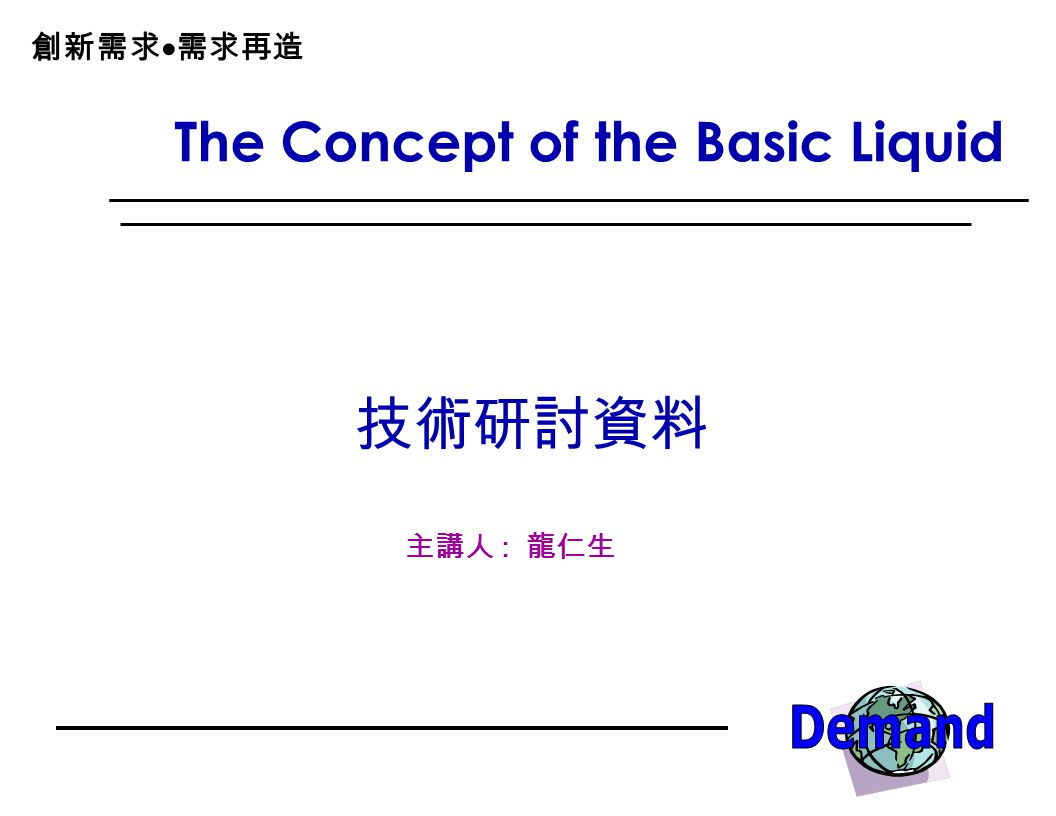The Concept of the Basic Liquid :