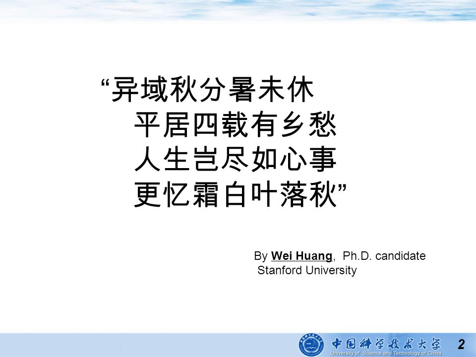 2 By Wei Huang, Ph.D. candidate Stanford University