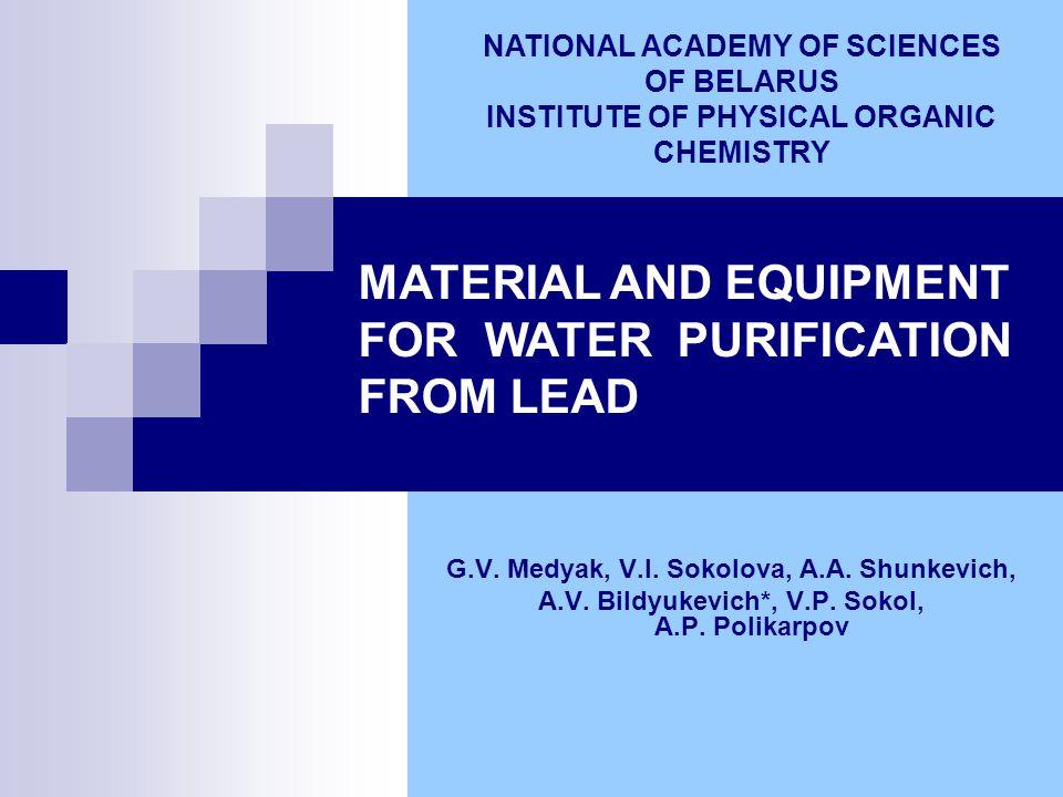 MATERIAL AND EQUIPMENT FOR WATER PURIFICATION FROM LEAD G.V. Medyak, V.I. Sokolova, A.A. Shunkevich, A.V. Bildyukevich*, V.P. Sokol, A.P. Polikarpov N