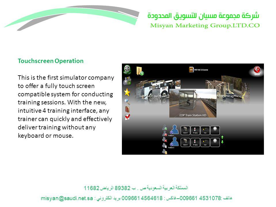 المملكة العربية السعودية ص. ب 89382 الرياض 11682 هاتف: 4531078 009661– فاكس : 4564618 009661 بريد الكتروني : misyan@saudi.net.sa Touchscreen Operation