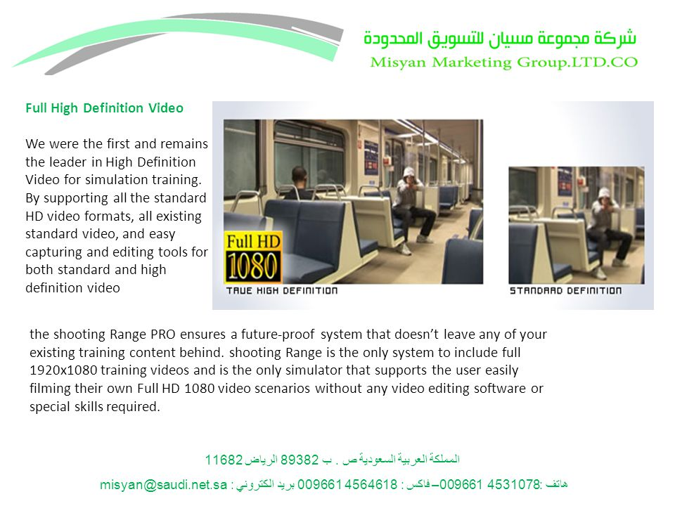 المملكة العربية السعودية ص. ب 89382 الرياض 11682 هاتف: 4531078 009661– فاكس : 4564618 009661 بريد الكتروني : misyan@saudi.net.sa Full High Definition