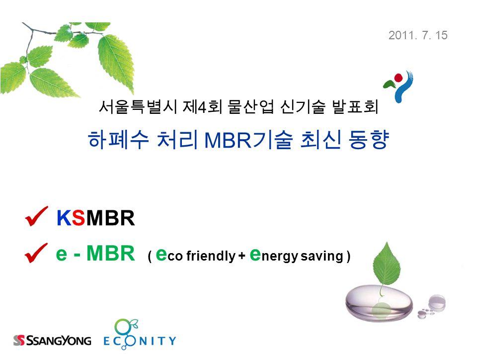 1 MBR ( e co friendly + e nergy saving ) KSMBR e - MBR 4 2011. 7. 15