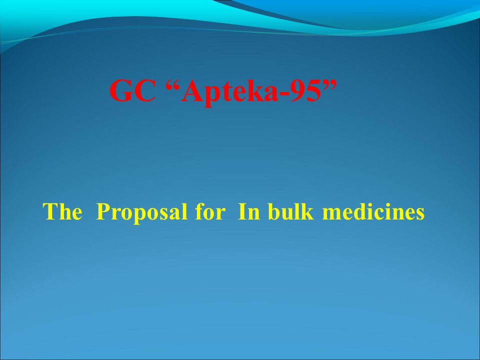 The Proposal for In bulk medicines GC Apteka-95