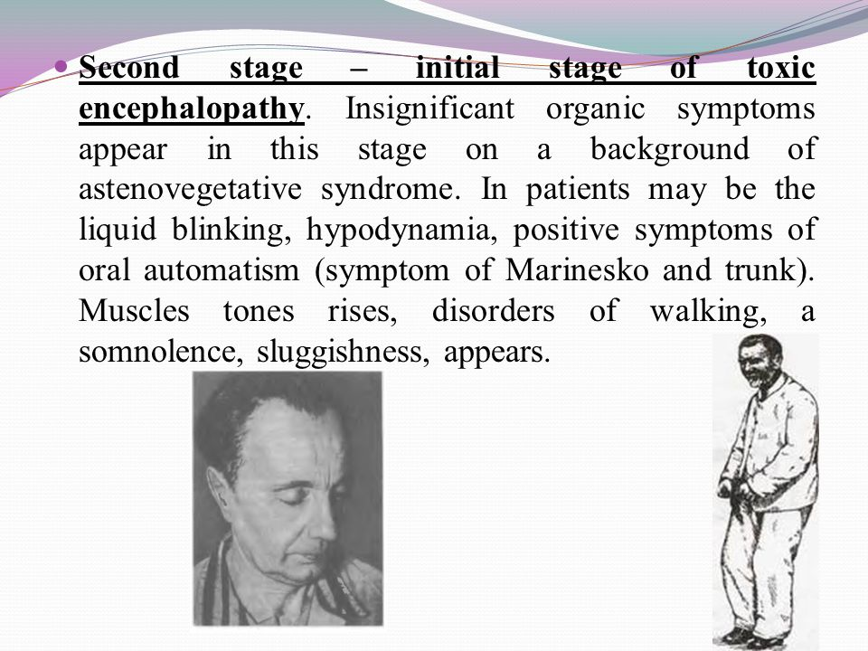 Second stage – initial stage of toxic encephalopathy. Insignificant organic symptoms appear in this stage on a background of astenovegetative syndrome