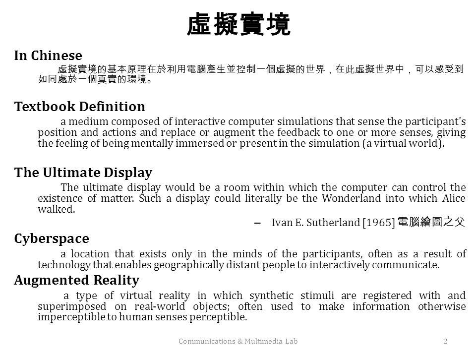 Terminologies Used Virtual Environment Micro Worlds Virtual Worlds Telepresence Virtual Reality Communications & Multimedia Lab3