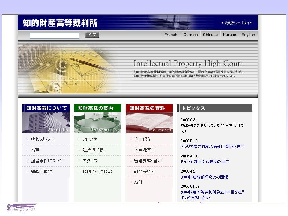 HIGH Court En Banc System was introduced from 2005 Ichitaro Case(Sep.30, 2005) Parameter Patent Case(Nov.11, 2005) Inc Cartridge Case (Jan.