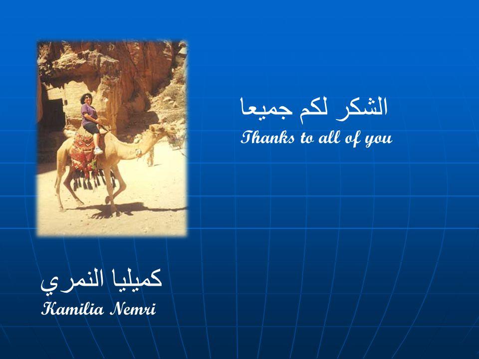 كميليا النمري Kamilia Nemri الشكر لكم جميعا Thanks to all of you