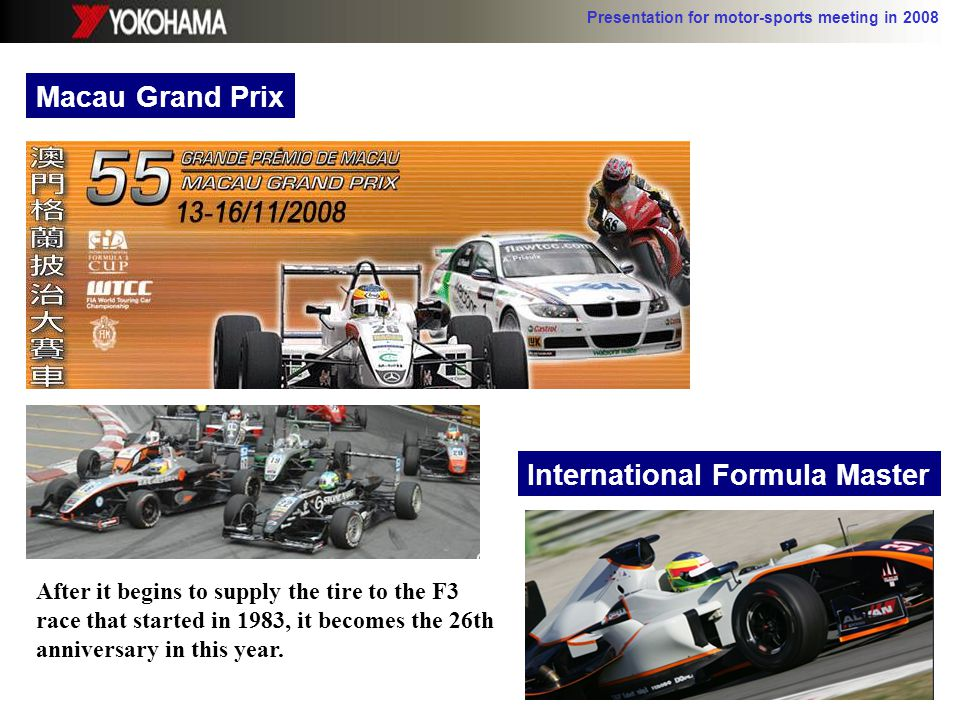 Presentation for motor-sports meeting in 2008 International Formula Master Macau Grand Prix After it begins to supply the tire to the F3 race that sta