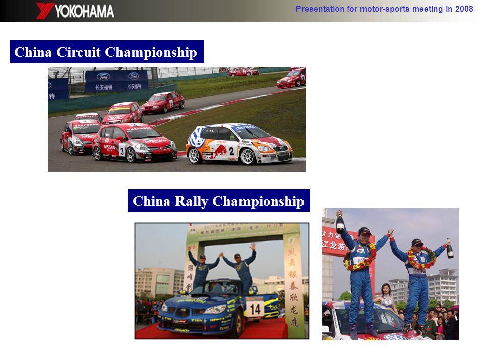 Presentation for motor-sports meeting in 2008 China Circuit Championship China Rally Championship