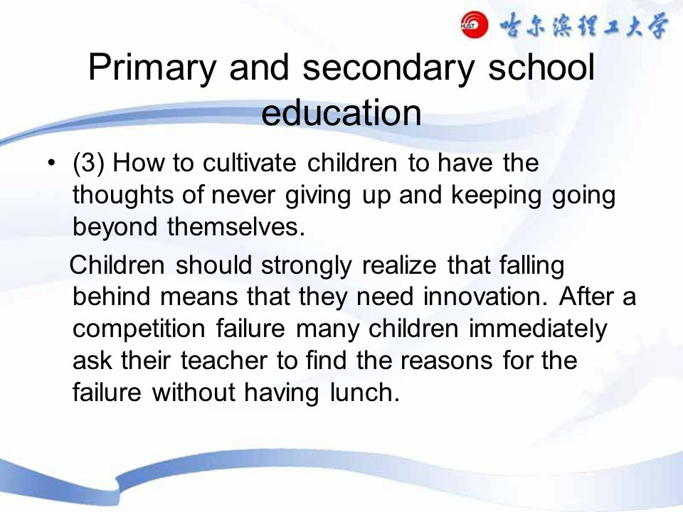 Primary and secondary school education (3) How to cultivate children to have the thoughts of never giving up and keeping going beyond themselves.