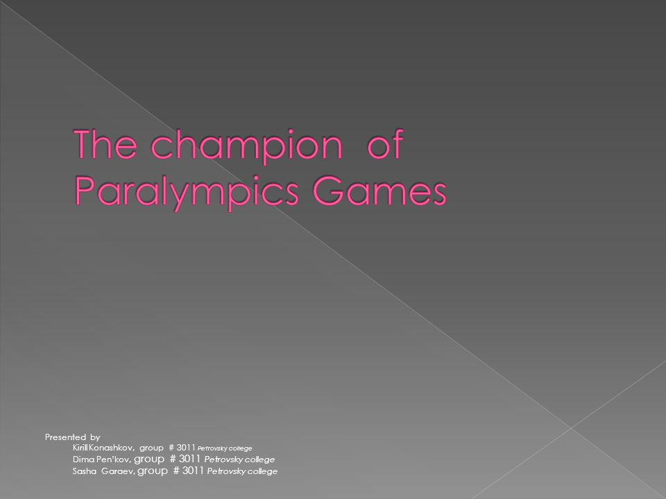 To tell the world about the RUSSIAN champion of Paralympics