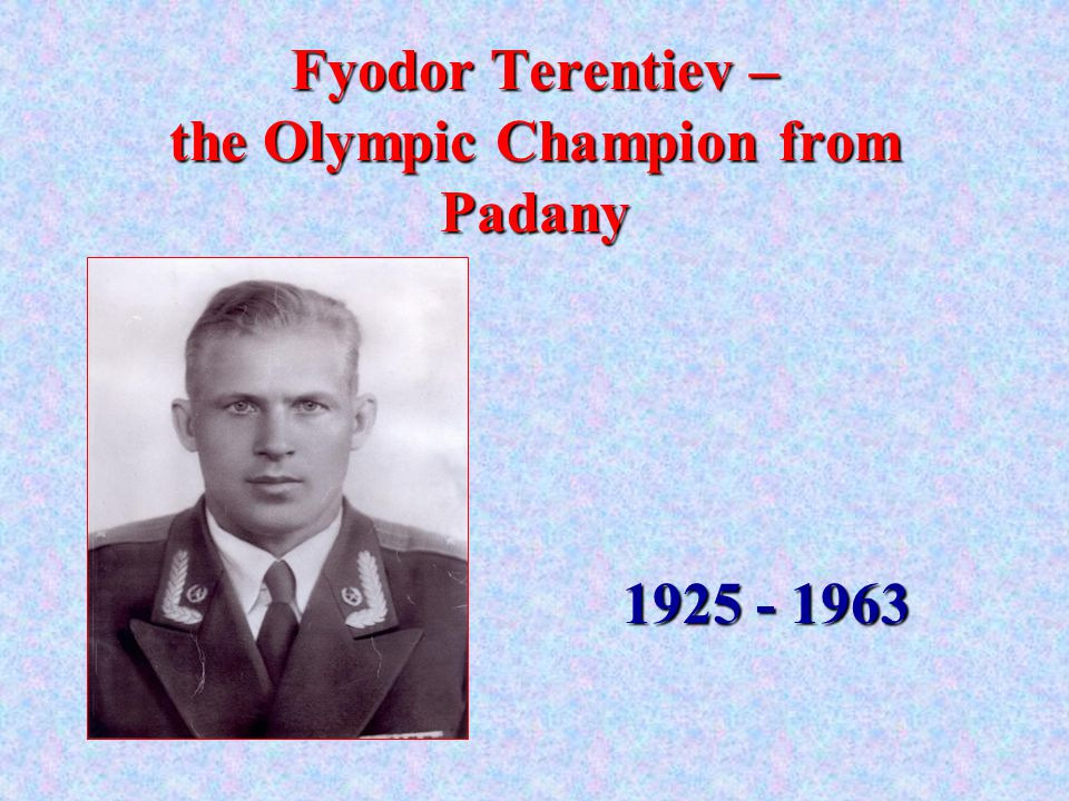 Fyodor Terentiev – the Olympic Champion from Padany 1925 - 1963
