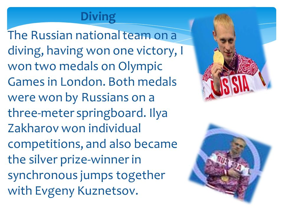 Diving The Russian national team on a diving, having won one victory, I won two medals on Olympic Games in London.