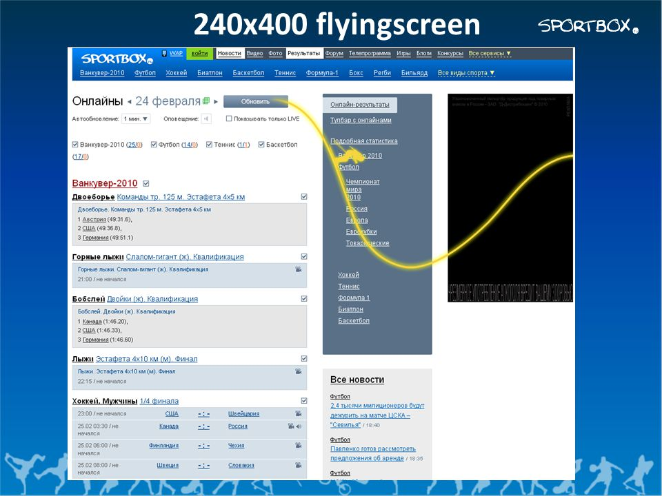 240x400 flyingscreen