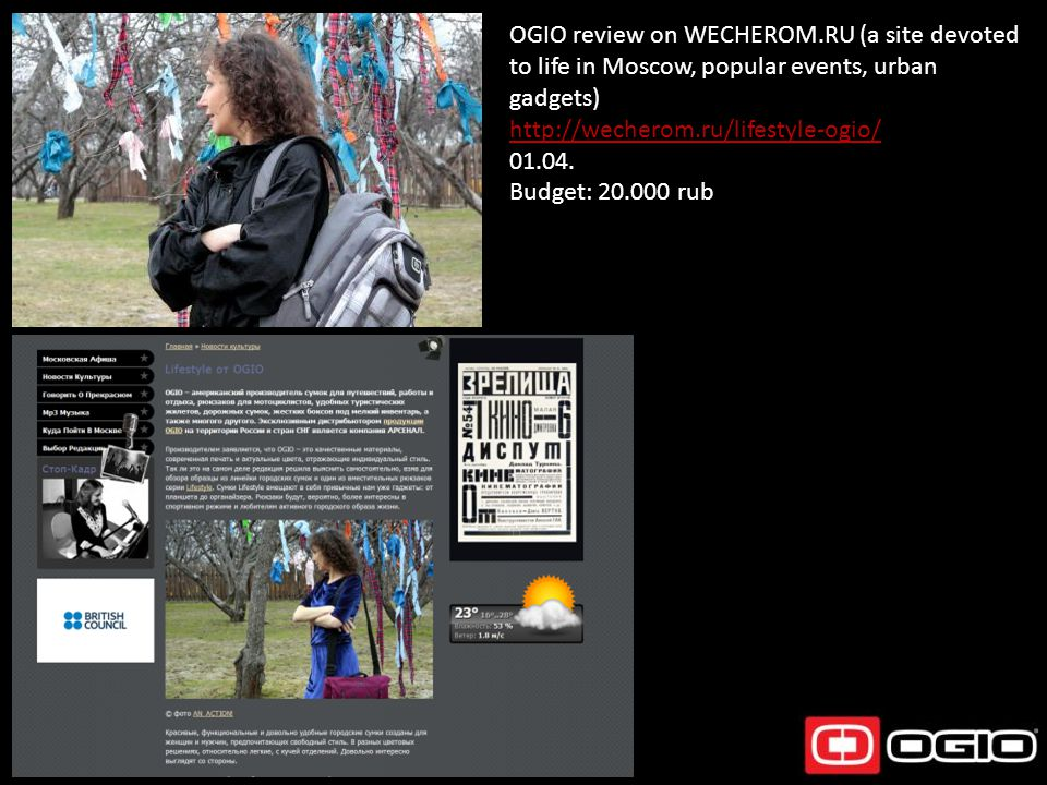 OGIO review on WECHEROM.RU (a site devoted to life in Moscow, popular events, urban gadgets) http://wecherom.ru/lifestyle-ogio/ 01.04. Budget: 20.000
