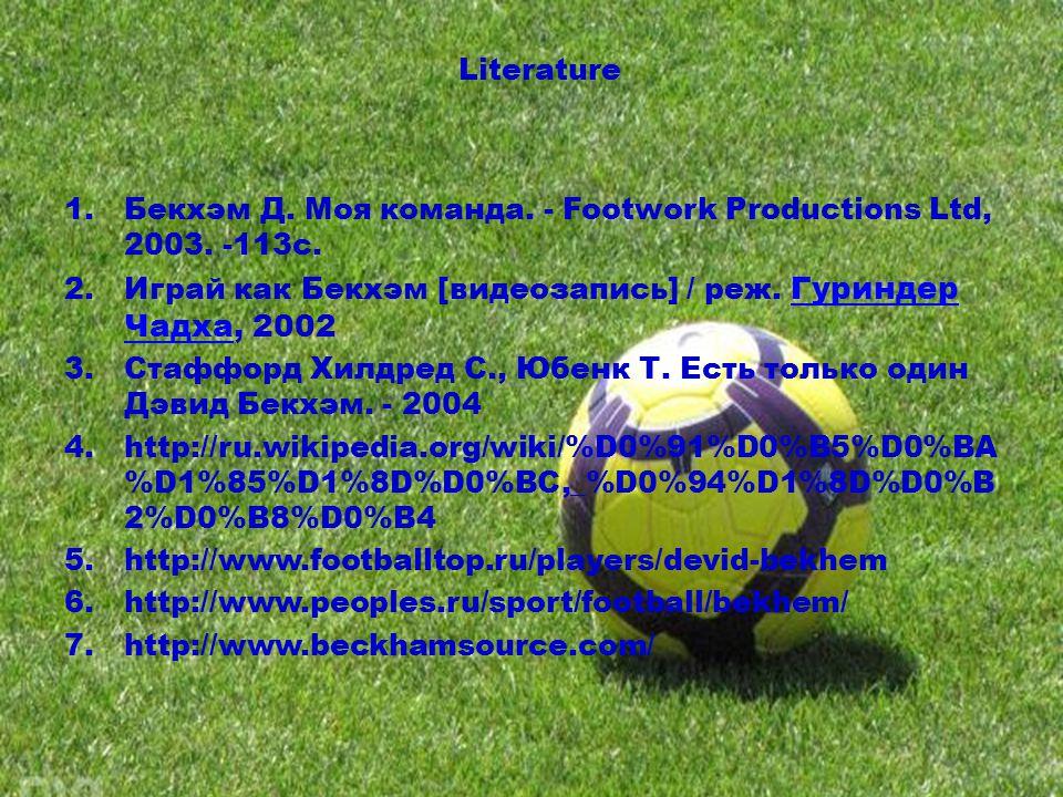 1.Бекхэм Д. Моя команда. - Footwork Productions Ltd, 2003. -113с. 2.Играй как Бекхэм [видеозапись] / реж. Гуриндер Чадха, 2002 Гуриндер Чадха 3.Стаффо
