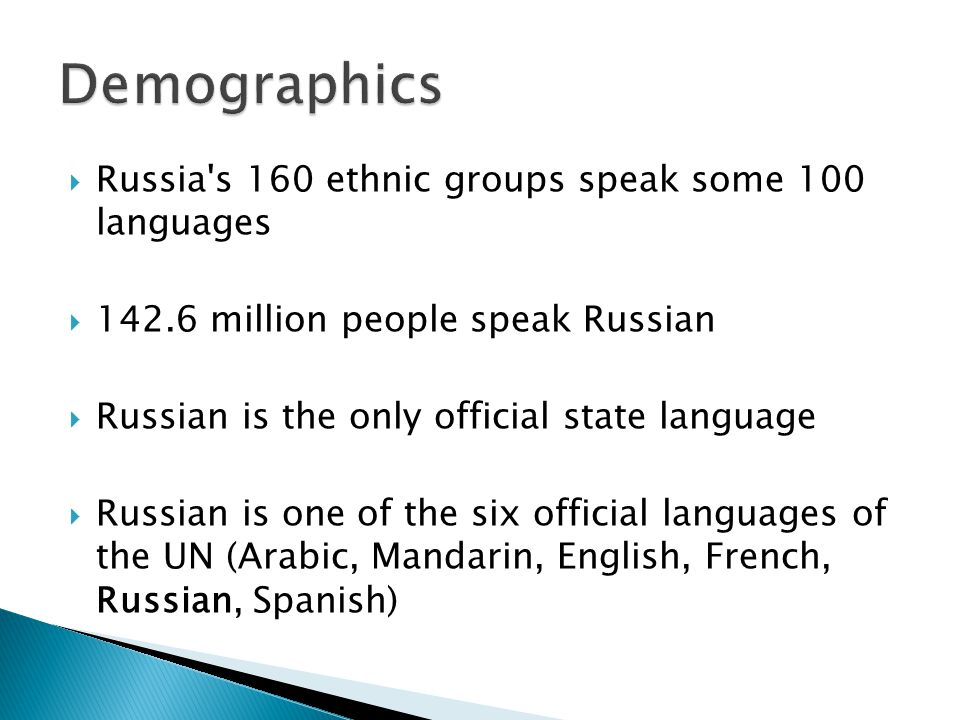 Russia's 160 ethnic groups speak some 100 languages 142.6 million people speak Russian Russian is the only official state language Russian is one of t