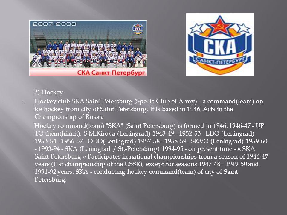 2) Hockey Hockey club SKA Saint Petersburg (Sports Club of Army) - a command(team) on ice hockey from city of Saint Petersburg.