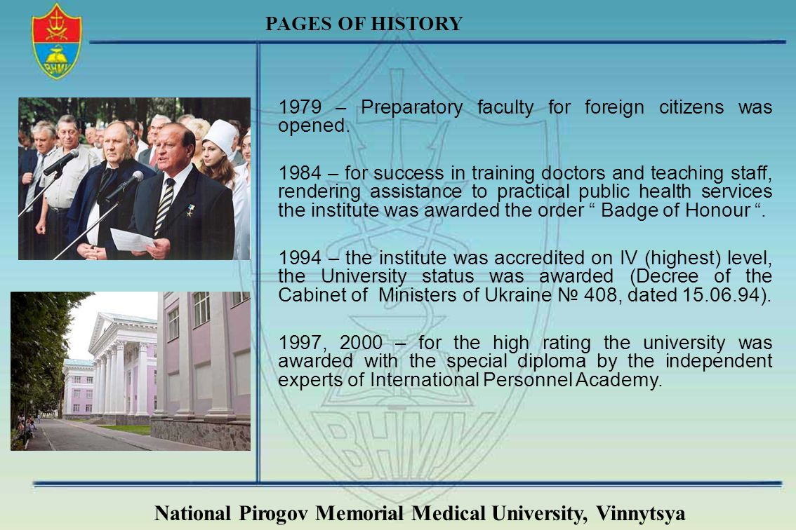 National Pirogov Memorial Medical University, Vinnytsya PAGES OF HISTORY 1979 – Preparatory faculty for foreign citizens was opened. 1984 – for succes