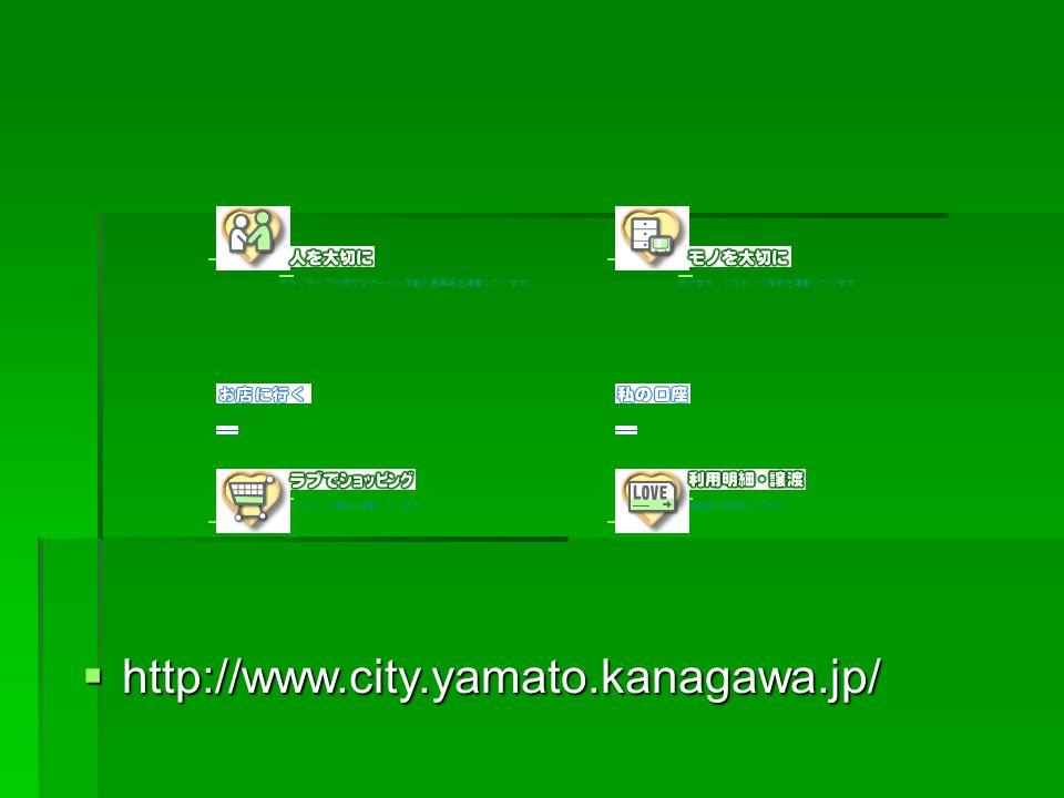 http://www.city.yamato.kanagawa.jp/ http://www.city.yamato.kanagawa.jp/