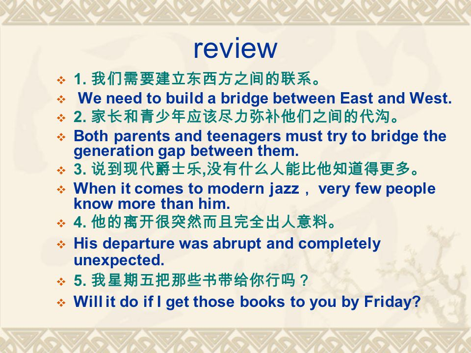 review 1. We need to build a bridge between East and West.