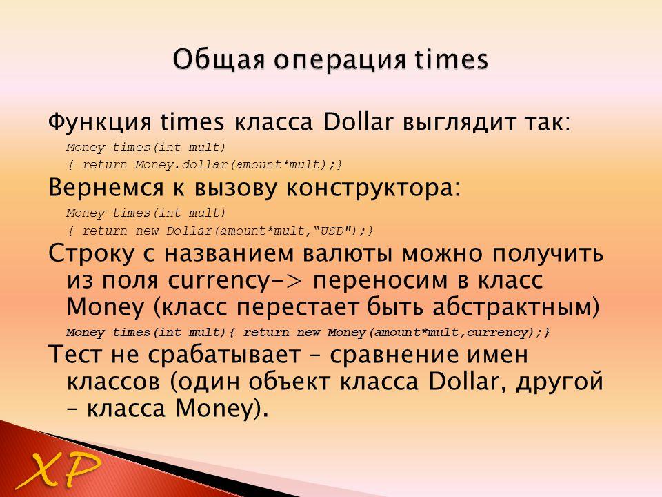 Функция times класса Dollar выглядит так: Money times(int mult) { return Money.dollar(amount*mult);} Вернемся к вызову конструктора: Money times(int m