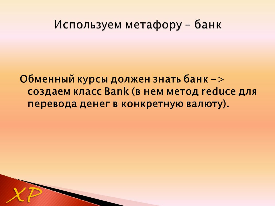 Обменный курсы должен знать банк -> создаем класс Bank (в нем метод reduce для перевода денег в конкретную валюту).