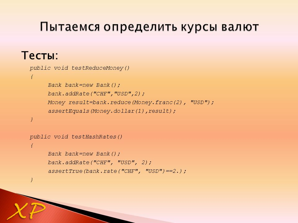 Тесты: public void testReduceMoney() { Bank bank=new Bank(); bank.addRate(