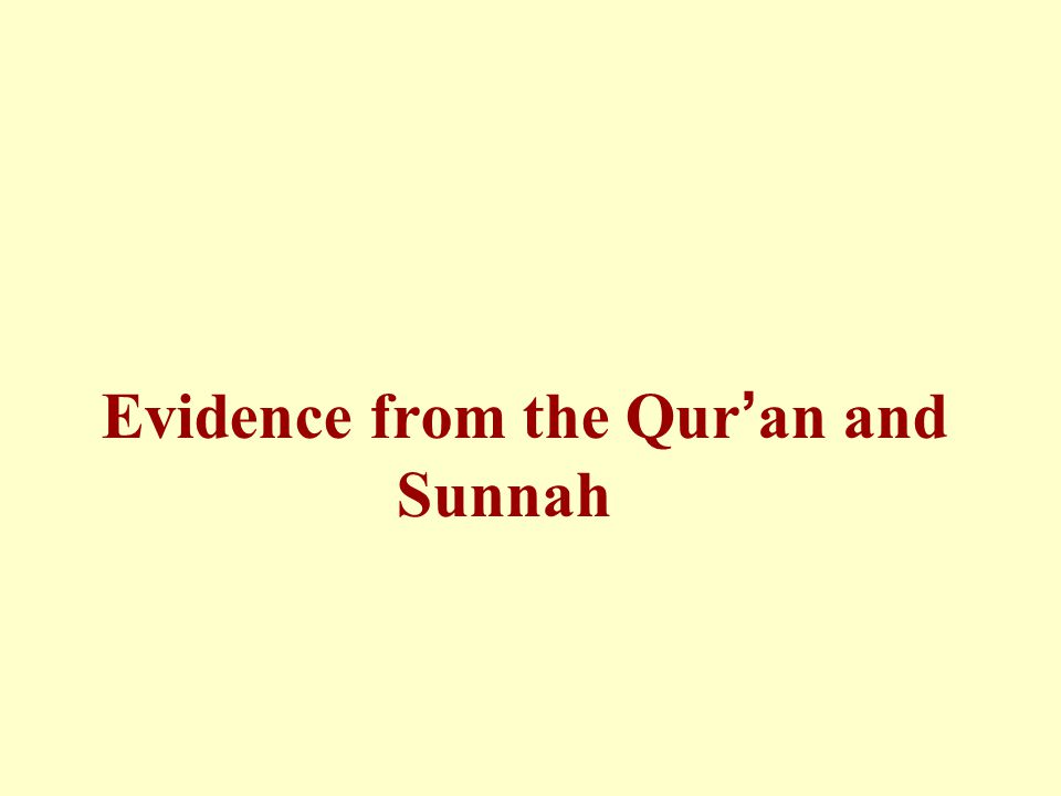 Evidence from the Qur an and Sunnah