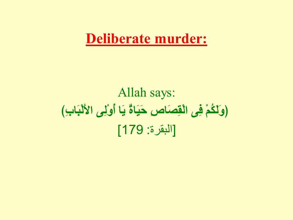 Deliberate murder: Allah says: وَلَكُمْ فِى الْقِصَاصِ حَيَاةٌ يَا أُوْلِى الأَلْبَابِ [ البقرة : 179]