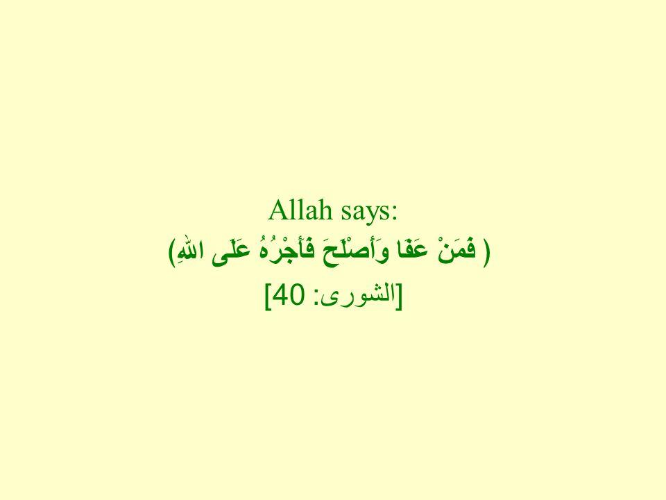 Allah says: فَمَنْ عَفَا وَأَصْلَحَ فَأَجْرُهُ عَلَى اللهِ [ الشورى : 40]