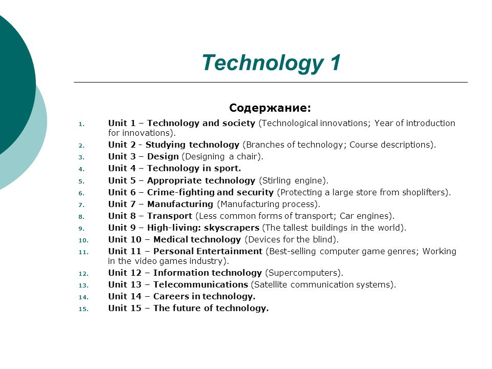 Technology 1 Содержание: 1. Unit 1 – Technology and society (Technological innovations; Year of introduction for innovations). 2. Unit 2 - Studying te