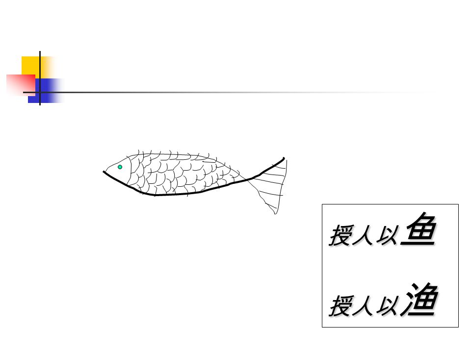 Technical Capacity Building to Promote Economic Development Give a person a fish: you have fed them for today.