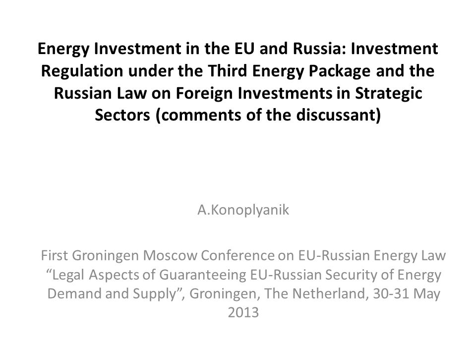 3 rd EU Energy Package: two standard procedures to build new capacity in EU Art.