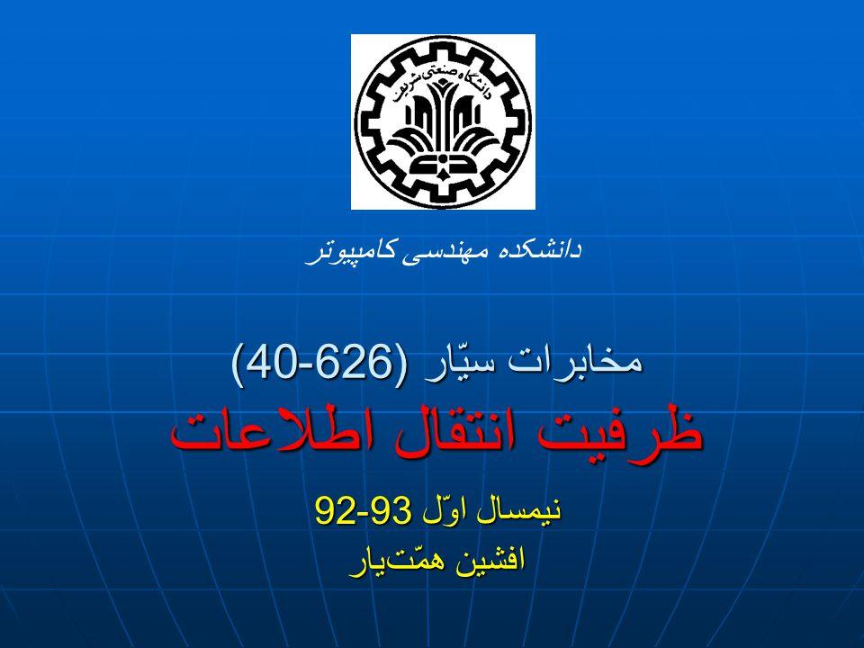 نیمسال اوّل 93-92 افشین همّت یار دانشکده مهندسی کامپیوتر مخابرات سیّار (626-40) ظرفیت انتقال اطلاعات