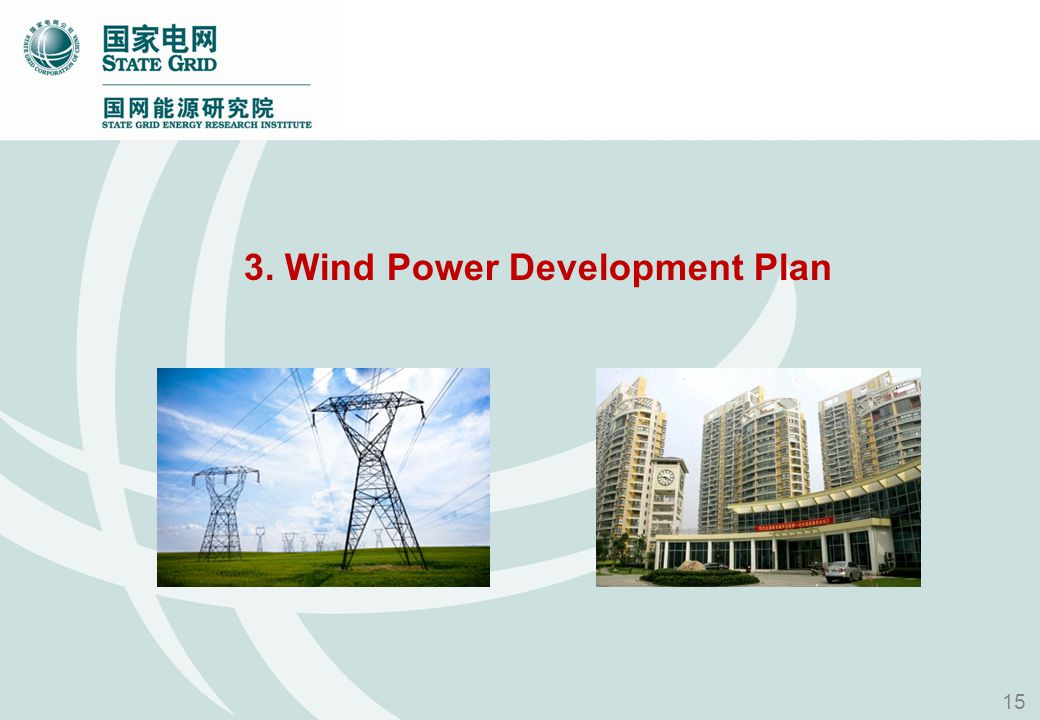 3. Wind Power Development Plan 15